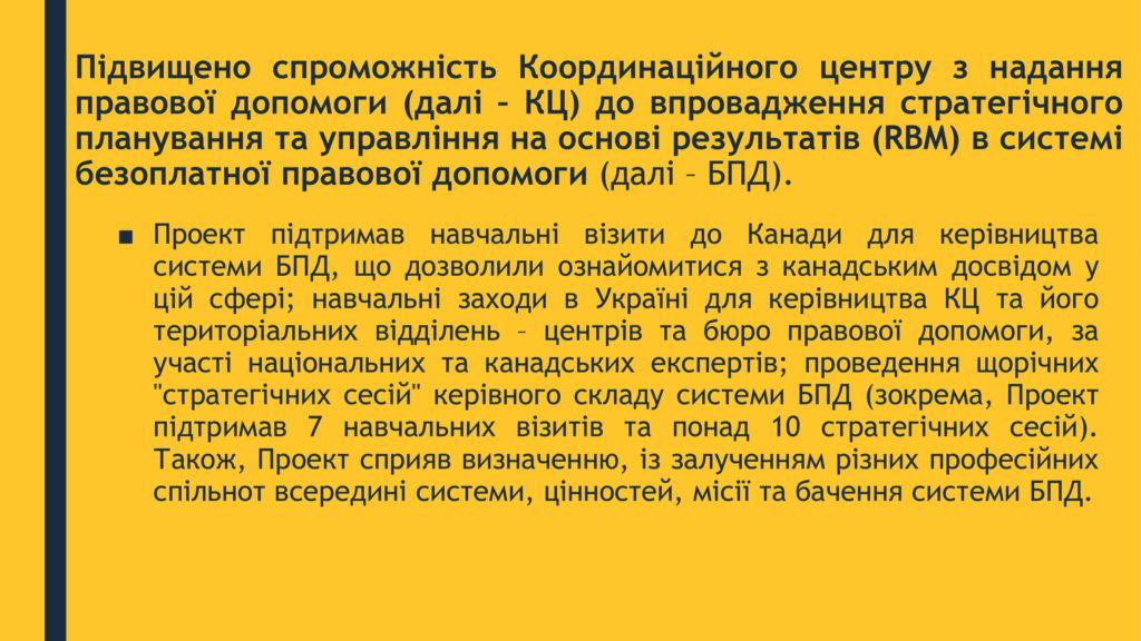 КЛЮЧОВІ ДОСЯГНЕННЯ ПРОЕКТУ Компонент 100-2