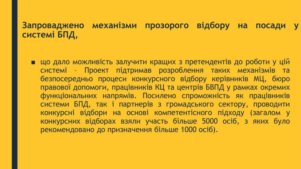КЛЮЧОВІ ДОСЯГНЕННЯ ПРОЕКТУ Компонент 100-3
