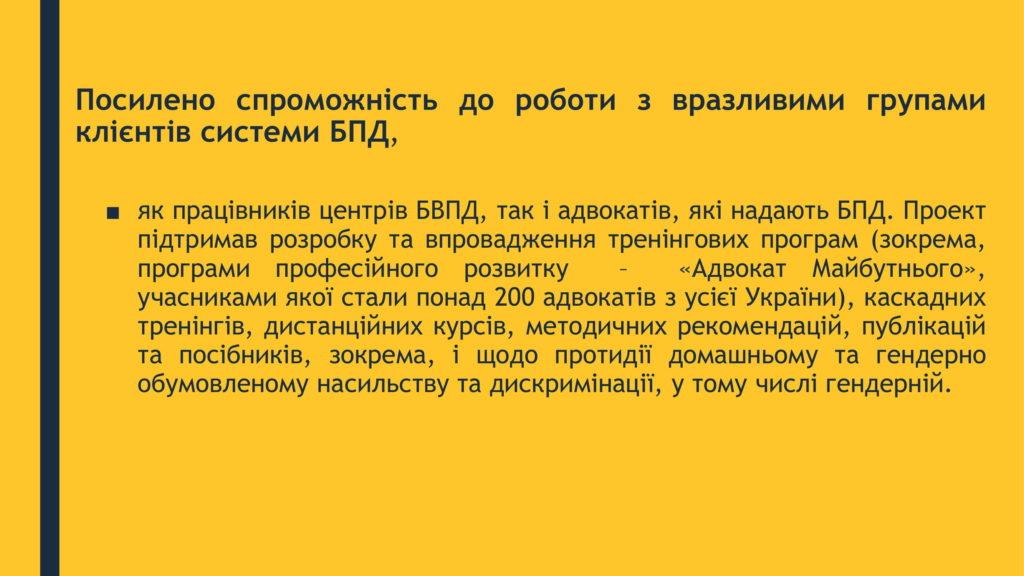 КЛЮЧОВІ ДОСЯГНЕННЯ ПРОЕКТУ Компонент 100-5