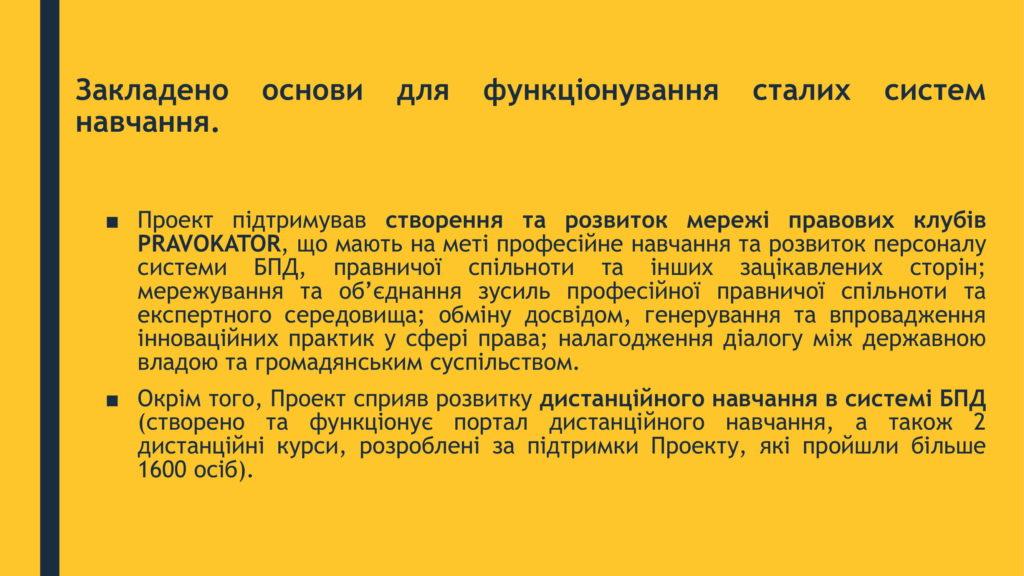 КЛЮЧОВІ ДОСЯГНЕННЯ ПРОЕКТУ Компонент 100-7