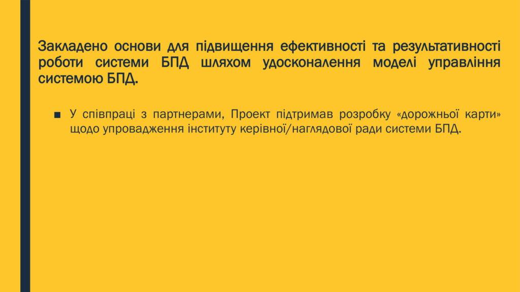 КЛЮЧОВІ-ДОСЯГНЕННЯ-ПРОЕКТУ-Компонент-200 (1)-6