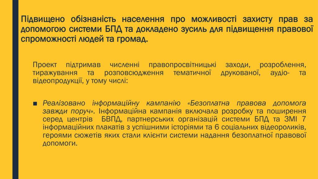 КЛЮЧОВІ-ДОСЯГНЕННЯ-ПРОЕКТУ-Компонент-300 (1)-01