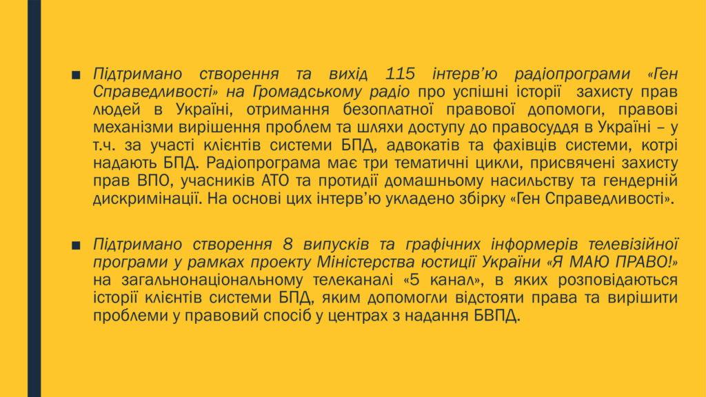 КЛЮЧОВІ-ДОСЯГНЕННЯ-ПРОЕКТУ-Компонент-300 (1)-02