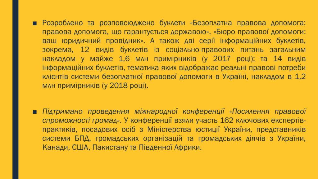 КЛЮЧОВІ-ДОСЯГНЕННЯ-ПРОЕКТУ-Компонент-300 (1)-03