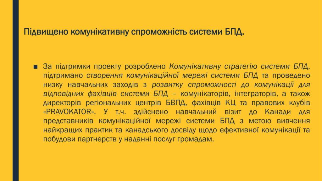 КЛЮЧОВІ-ДОСЯГНЕННЯ-ПРОЕКТУ-Компонент-300 (1)-04