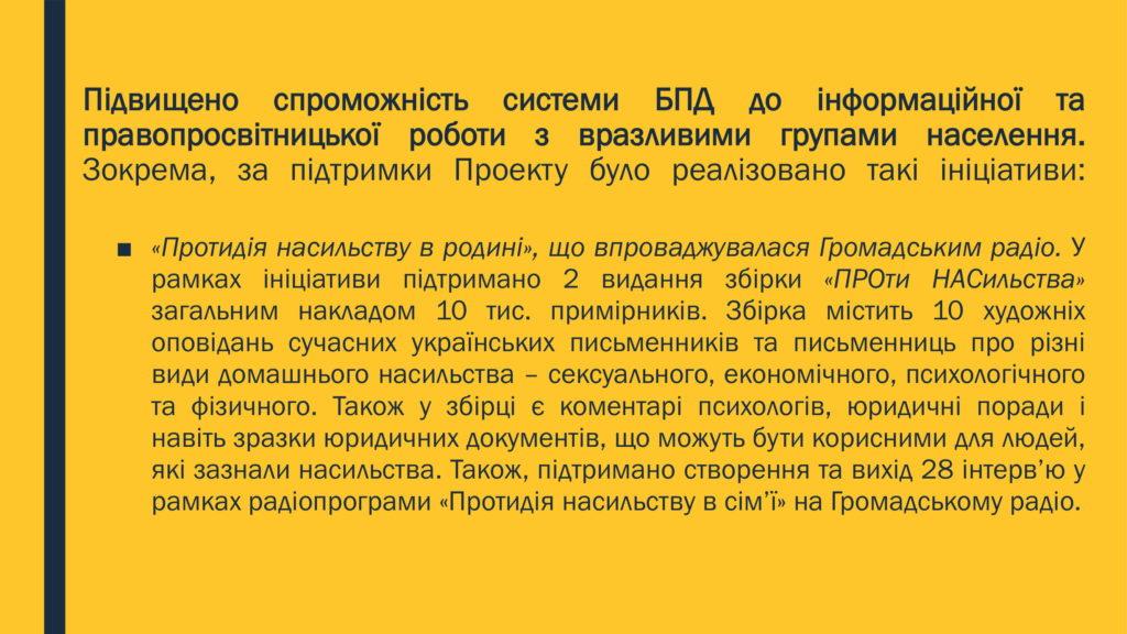 КЛЮЧОВІ-ДОСЯГНЕННЯ-ПРОЕКТУ-Компонент-300 (1)-05