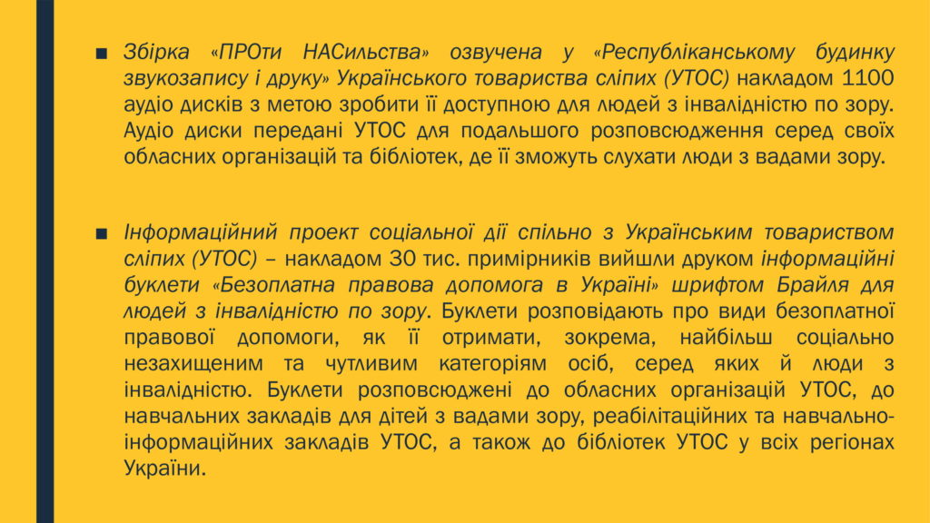 КЛЮЧОВІ-ДОСЯГНЕННЯ-ПРОЕКТУ-Компонент-300 (1)-06