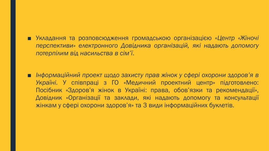 КЛЮЧОВІ-ДОСЯГНЕННЯ-ПРОЕКТУ-Компонент-300 (1)-07