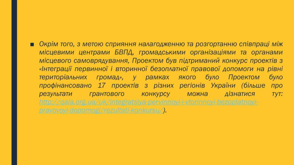 КЛЮЧОВІ-ДОСЯГНЕННЯ-ПРОЕКТУ-Компонент-300 (1)-09