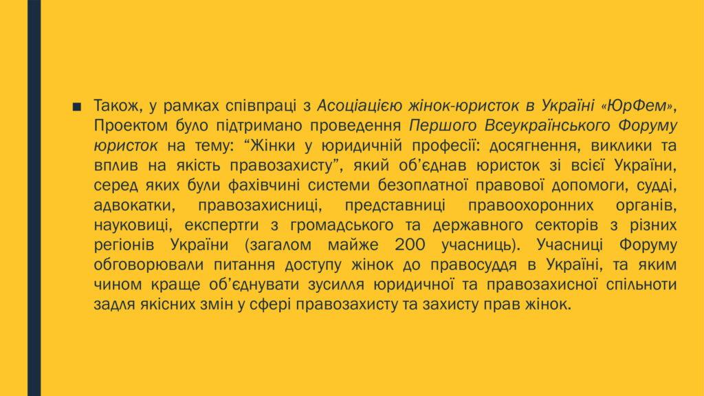 КЛЮЧОВІ-ДОСЯГНЕННЯ-ПРОЕКТУ-Компонент-300 (1)-10