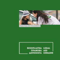 Безоплатна правова допомога: Право з тобою