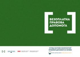 Огляд системи безоплатної правової допомоги в Україні (2014 р.)