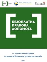 Огляд системи надання безоплатної правової допомоги в Україні (2017 р.)