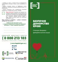 Безпечне донорство крові