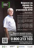 Brychuk_ukr