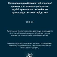 «Настанови щодо безоплатної правової допомоги в системах цивільного, адміністративного та сімейного правосуддя та коментарі до них»