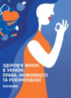 Посібник «Здоров'я жінок в Україні: права, можливості та рекомендації»