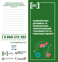 Психологічна допомога та психологічна реабілтація для учасників АТО та Революції Гідності