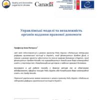 Порівняльний звіт «Управлінські моделі та незалежність інституцій з надання правової допомоги»