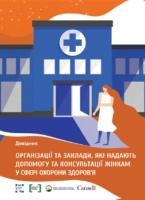 Довідник «Організації та заклади, які надають допомогу та консультації для жінок у сфері охорони здоров'я»