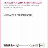 «Методичні рекомендації щодо ідентифікації випадків ґендерної дискримінації та механізм надання правової допомоги»