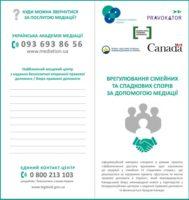 Буклет про медіацію у сімейних та спадкових спорах