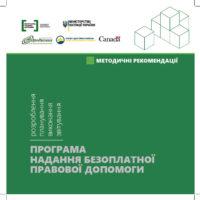 """Методичні рекомендації """"Програма надання безоплатної правової допомоги: розроблення, планування, виконання, звітування"""""""