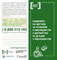 Надбавка на догляд за особами з інвалідністю з дитинства та дітьми з інвалідністю