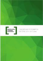 Становлення та розвиток системи безоплатної правової допомоги 2011-2015 роки