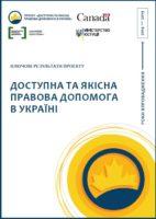 Брошура про результати діяльності Проекту