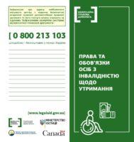 Права та обов'язки осіб з інвалідністю щодо утримання