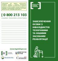 Забезпечення особи з інвалідністю технічними та іншими засобами реабілітації