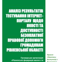 ednist_rivne