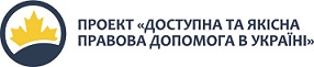 Quality and Accessible Legal Aid in Ukraine Project