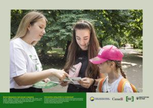 Вуличне інформування у парку культури та відпочинку