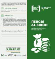 Пенсія за віком: умови призначення та нарахування