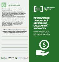Призначення тимчасової державної соціальної допомоги непрацюючій особі, яка не набула права на пенсійні виплати