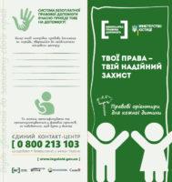 Твої права – твій надійний захист: правові орієнтири для кожної дитини