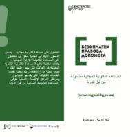 """""""Безоплатна правова допомога: правова допомога, що гарантується державою"""": арабською мовою"""