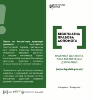 """""""Безоплатна правова допомога: правова допомога, що гарантується державою"""": білоруською мовою"""