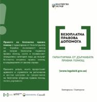 """""""Безоплатна правова допомога: правова допомога, що гарантується державою"""": болгарською мовою"""