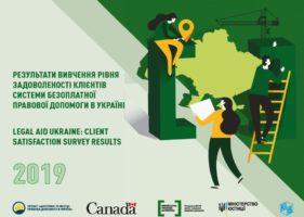 «Результати вивчення рівня задоволеності клієнтів системи безоплатної правової допомоги в Україні»