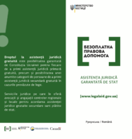 """""""Безоплатна правова допомога: правова допомога, що гарантується державою"""": румунською мовою"""
